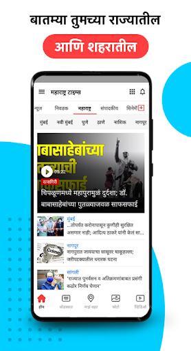 Marathi News Maharashtra Times android2mod screenshots 3