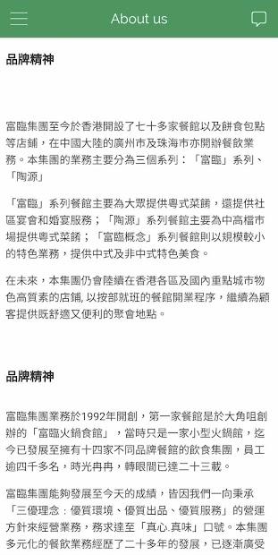 富臨網購 screenshot 4