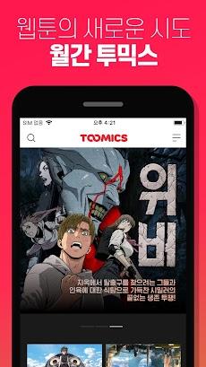투믹스 - 웹툰 (무료웹툰/인기만화)のおすすめ画像4