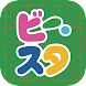 ビー・スタ スマホとビーコンでスタンプラリー - Androidアプリ
