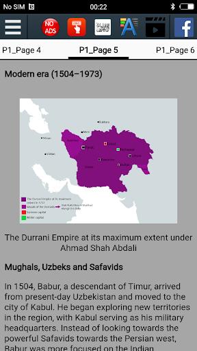 u062f u0627u0641u063au0627u0646u0633u062au0627u0646 u067eu06d0u069au0644u064au06a9 - History of Afghanistan apktram screenshots 23