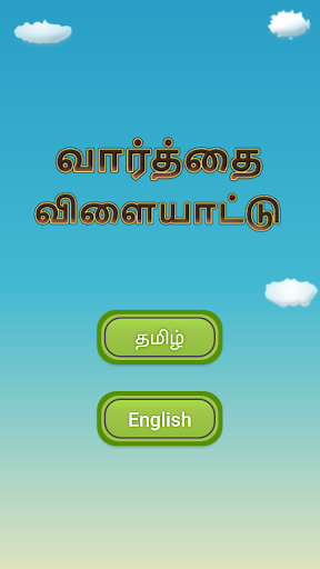 Tamil Word Search Game (English included) screenshots 6