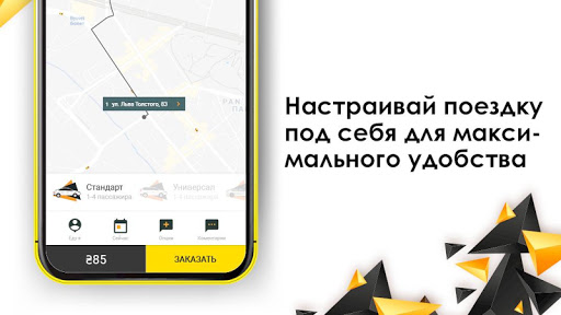 taxi 898 - the order taxi kiev. dnieper. mariupol screenshot 2