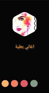 اغاني عراقية  بطيئة 2021 | بدون نت