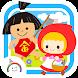 日本昔話・世界の童話がいっぱい「ゆめある」動く絵本 - Androidアプリ