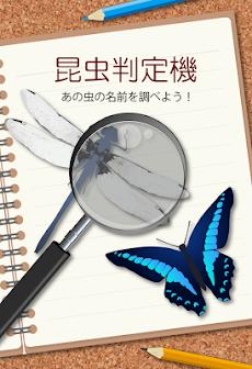 昆虫判定機のおすすめ画像1