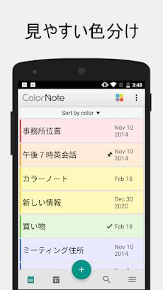 ColorNote カラーノート メモ帳 ノート 付箋のおすすめ画像4
