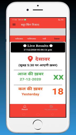 Satta King Result & Fix Single Jodi Desawar & Gali  screenshots 5