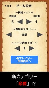 ワードウルフ決定版「新・人狼ゲーム」無料アプリ 2.0.0 screenshots 4