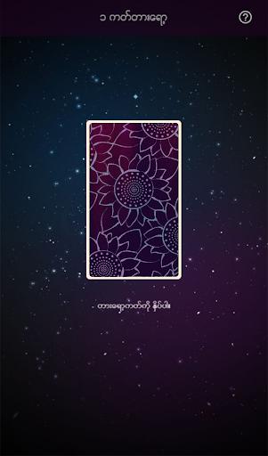 Gypsy Tarot Myanmar 1.1.0 Screenshots 3