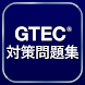 GTEC®対策問題集 - Androidアプリ