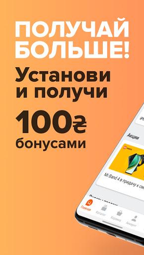 Citrus.UA (u0426u0438u0442u0440u0443u0441) 2.2.1 Screenshots 1
