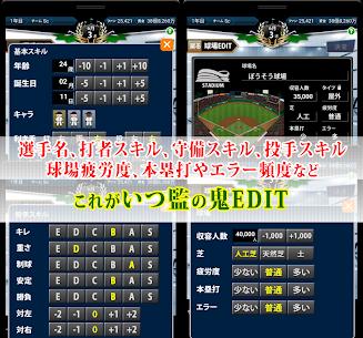 いつでも監督だ!~育成~《野球シミュレーション&育成ゲーム》 5