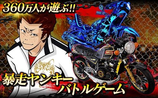 暴走列伝 単車の虎~ヤンキー&不良のガチンコ喧嘩バトルゲーム~  screenshots 11