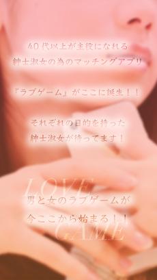 LOVE GAMEのおすすめ画像1
