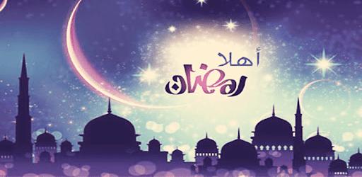 رمضان في السعودية 2021 APK 0
