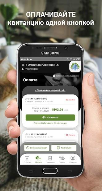 СНТ Московская поляна screenshot 3