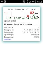 Транспортные карты Москвы 6