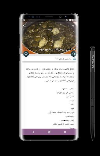 u0641u0648u062f u0632u06c6u0646 1.13.11.2020 Screenshots 8