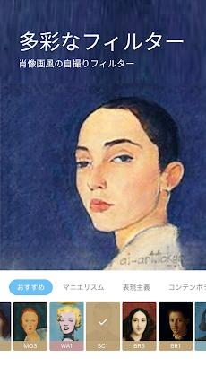 AI画伯 - 西洋風肖像画変換カメラのおすすめ画像3