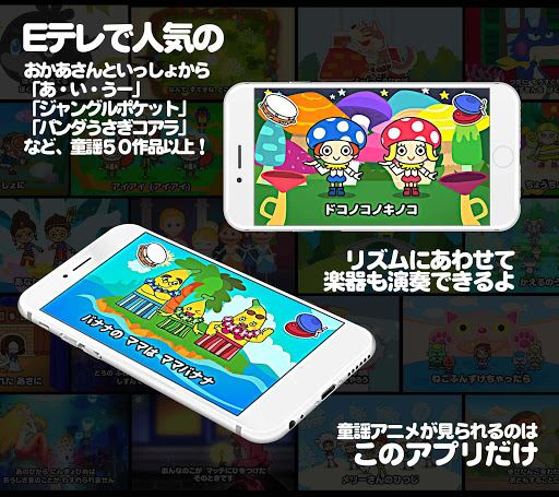 KIDS TV JAPAN For PC Windows (7, 8, 10, 10X) & Mac Computer Image Number- 8