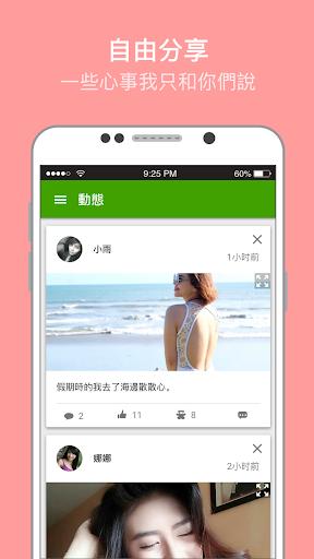 aiai dating u611bu611bu611bu804au5929 -Find new friends,chat & date 1.0.58 Screenshots 6