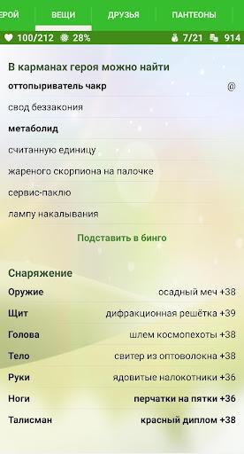 Годвилль  screenshots 4