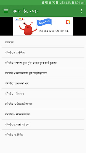 Evidence Act of Nepal (u092au094du0930u092eu093eu0923 u0910u0928 u0968u0966u0969u0967)  screenshots 3