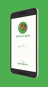 ગુજરાત ના જીલ્લા 1