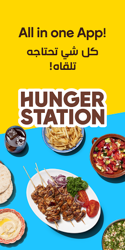 HungerStation - Food, Groceries Delivery & More android2mod screenshots 8