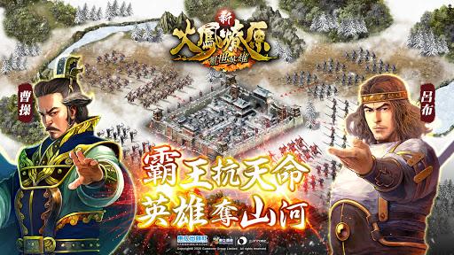 新火鳳燎原-亂世英雄 screenshots 1