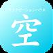 静岡県浜松市にあるリラクゼーションハウス 空 - Androidアプリ