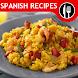 スペインのパエリアレシピ - Androidアプリ