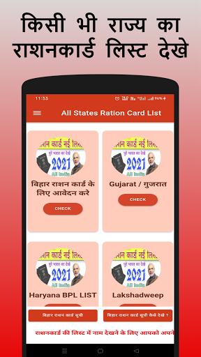 राशन कार्ड App  - Ration Card List All States 2021  screenshots 1