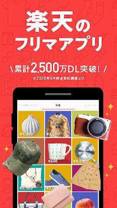 ラクマ(旧フリル) - 楽天のフリマアプリのおすすめ画像1