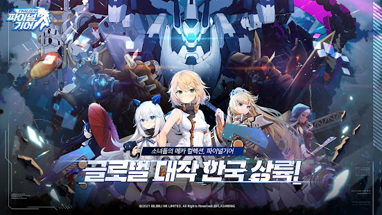 How to hack Final Gear KR for android free