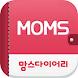 맘스다이어리 - 100만 엄마들의 선택 임신/출산/육아 필수 앱