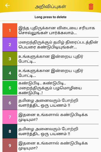 Tamil Word Game - u0b9au0bcau0bb2u0bcdu0bb2u0bbfu0b85u0b9fu0bbf - u0ba4u0baeu0bbfu0bb4u0bcbu0b9fu0bc1 u0bb5u0bbfu0bb3u0bc8u0bafu0bbeu0b9fu0bc1 6.1 screenshots 15
