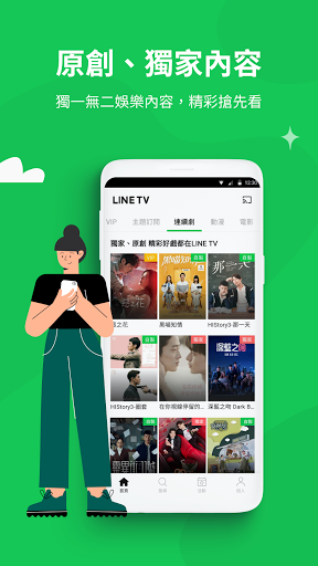 LINE TV 精彩隨看 - 免費追劇線上看  screenshots 2