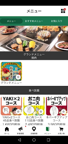 お好み焼肉 道とん掘の公式スマホアプリのおすすめ画像3