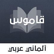 قاموس ألماني عربي بدون انترنت