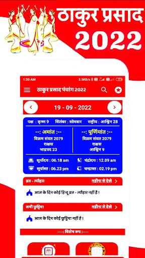 Thakur Prasad Panchang 2022 : u0939u093fu0902u0926u0940 u0915u0948u0932u0947u0902u0921u0930 2022 android2mod screenshots 2
