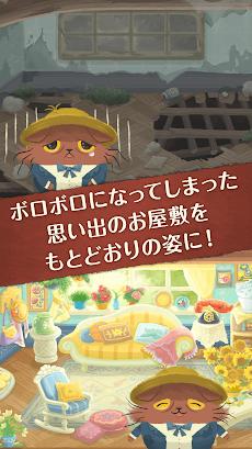 猫のニャッホ 〜ダメかわ猫のほっこり物語〜のおすすめ画像4