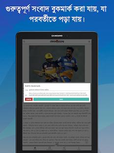 Bangla News Papers   u09ebu09e6u09e6+ u09acu09beu0982u09b2u09be u09b8u0982u09acu09beu09a6u09aau09a4u09cdu09b0u09b8u09aeu09c2u09b9 0.1.5 Screenshots 14