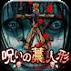 放置育成ゲーム 呪いの藁人形 - Androidアプリ