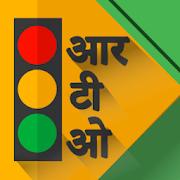 RTO Exam Hindi: Driving License Test Hindi