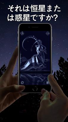 Star Walk 2 - スカイマップ天文学ガイド: 時計の星、惑星と星座昼と夜のおすすめ画像1