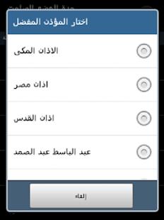 Muezzin_New screenshots 5
