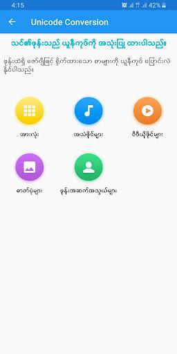 Bagan - Myanmar Keyboard apktram screenshots 8