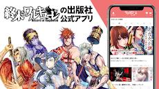 マンガほっと - 人気・名作マンガが毎日読める漫画アプリのおすすめ画像1